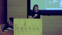 grimanesa amoros lecture China Central Academy of Fine Arts